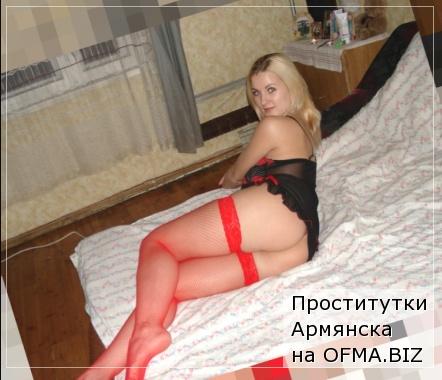 проститутки Армянска