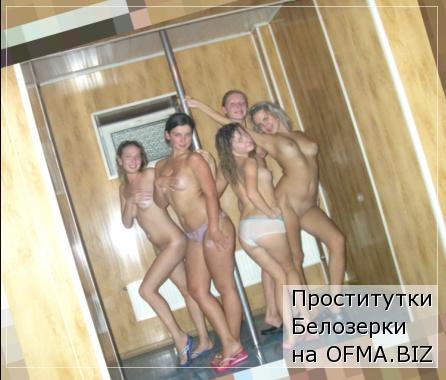 проститутки Белозерки