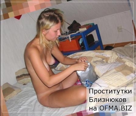 проститутки Близнюков