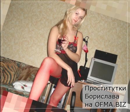 проститутки Борислава
