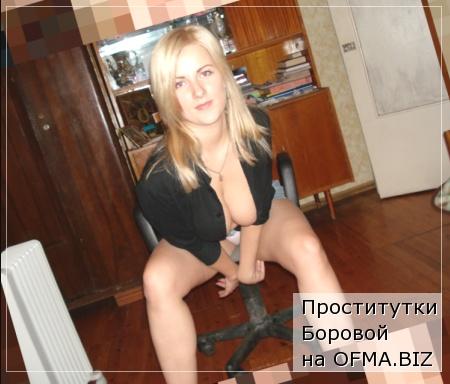 проститутки Боровой
