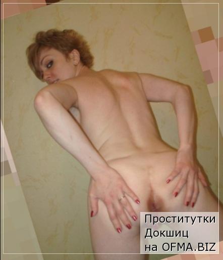проститутки Докшиц