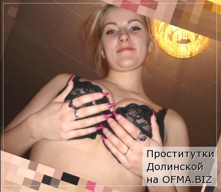 проститутки Долинской
