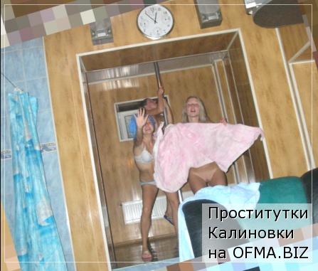 проститутки Калиновки
