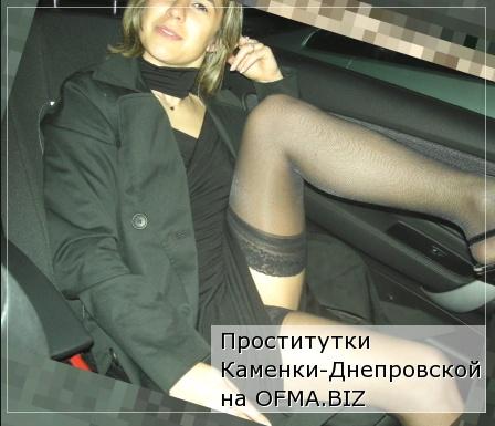 проститутки Каменки-Днепровской