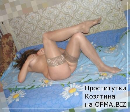 проститутки Козятина