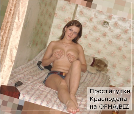 проститутки Краснодона
