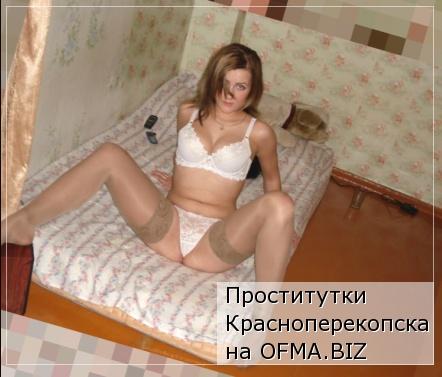 проститутки Красноперекопска