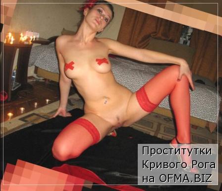 Снять роге на недорого кривом в проститутку
