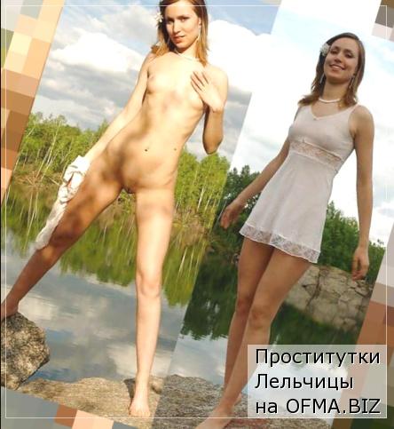 проститутки Лельчицы