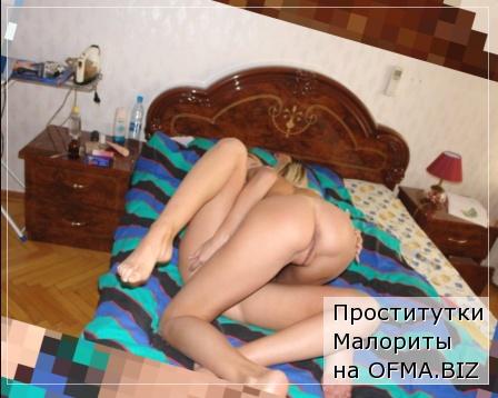 Проститутка в малорите
