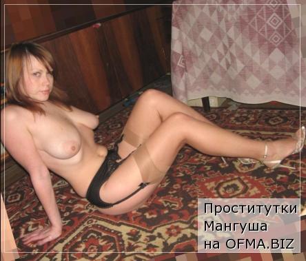 проститутки Мангуша