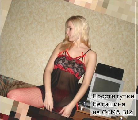 проститутки Нетишина