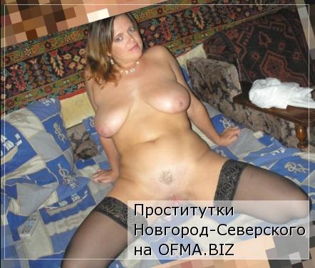 проститутки Новгород-Северского