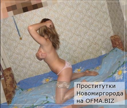 проститутки Новомиргорода