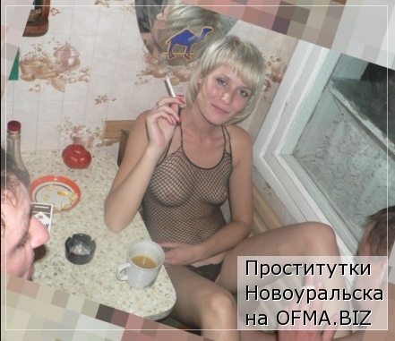 проститутки Новоуральска
