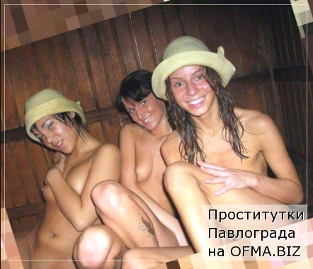 проститутки Павлограда