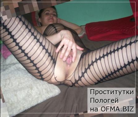 проститутки Пологей