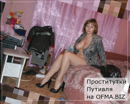 проститутки Путивля