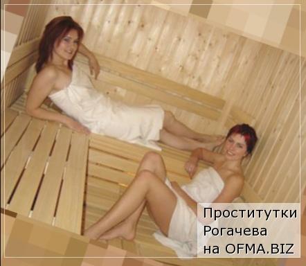 проститутки Рогачева