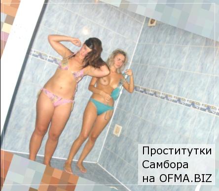 проститутки Самбора