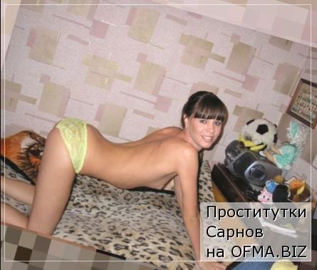 проститутки Сарнов