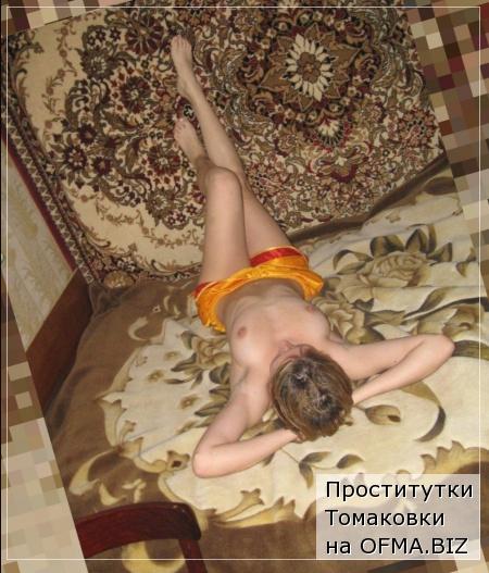 проститутки Томаковки
