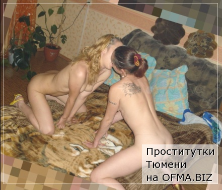 проститутки Тюмени