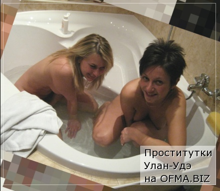 проститутки Улан-Удэ
