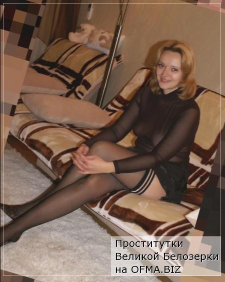 проститутки Великой Белозерки