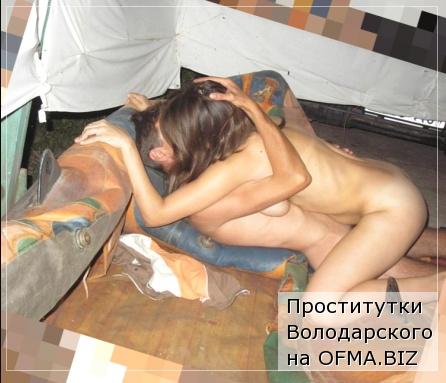 проститутки Володарского
