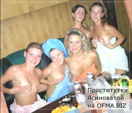 проститутки с ясиноватой
