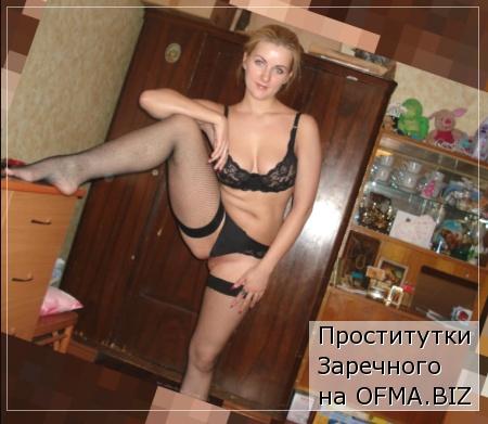 проститутки Заречного