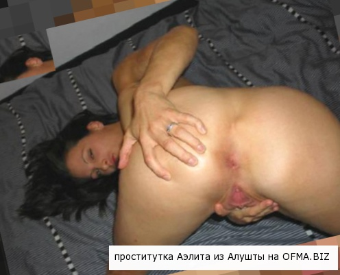 проститутки Алушты Аэлита