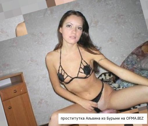 проститутки Бурыни Альвина