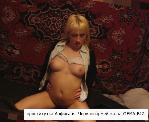 проститутки Червоноармейска Анфиса