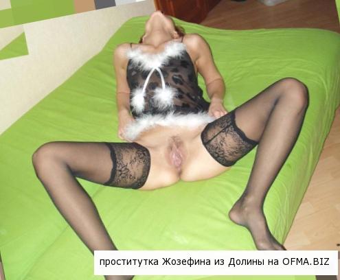 проститутки Долины Жозефина