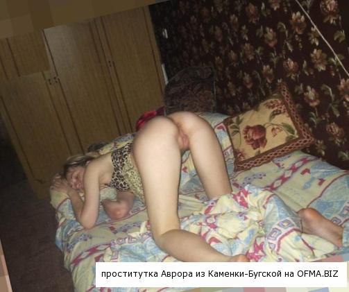 проститутки Каменки-Бугской Аврора