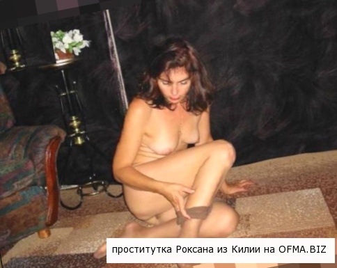проститутки Килии Роксана