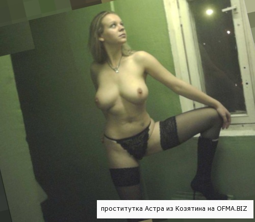 проститутки Козятина Астра