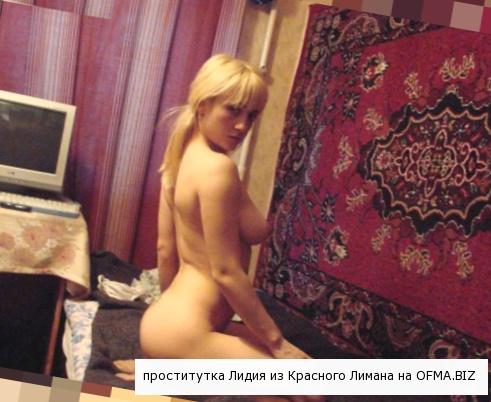 проститутки Красного Лимана Лидия