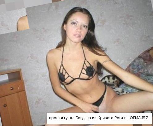 проститутки Кривого Рога Богдана
