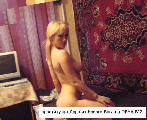 проститутки Нового Буга Дора