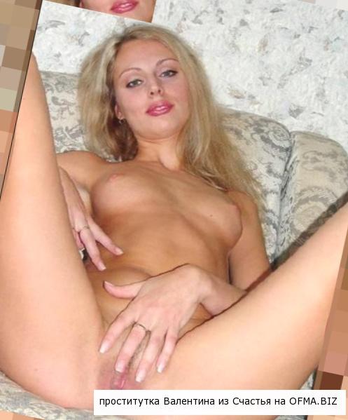 проститутки Счастья Валентина