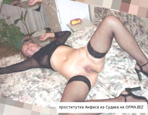 проститутки Судака Анфиса