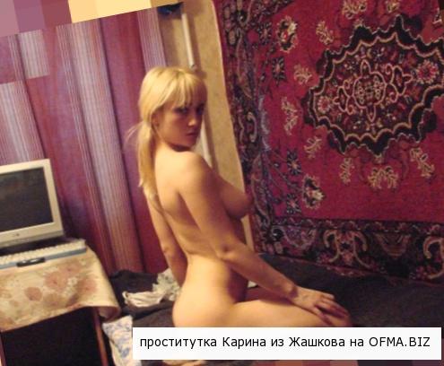 проститутки Жашкова Карина